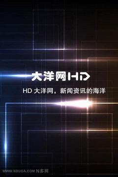 HD大洋网