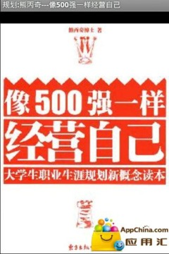 规划:熊丙奇---像500强一样经营自己