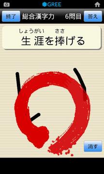 汉字力诊断 for GREE
