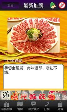 荣兴潮州牛肉火锅专门店