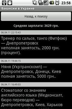 Вакансии в Украине