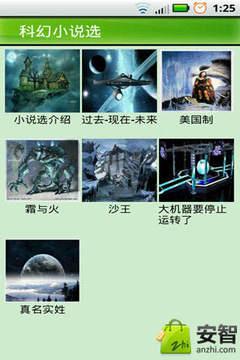 科幻小说选