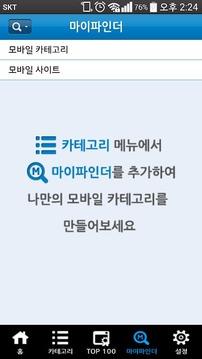 모바일파인더 - 스마트한 모바일 웹서핑