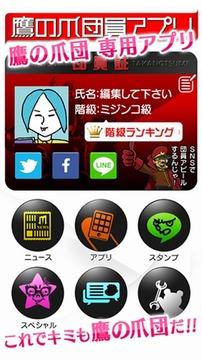 鹰の爪団员アプリ