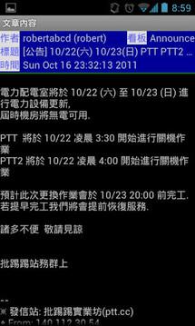 PTT播放器