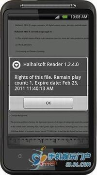 海海软件阅读器