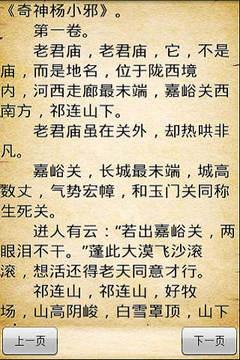 李凉武侠精选小说