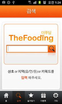 더푸딩(배달,맛집,주변상가 검색)