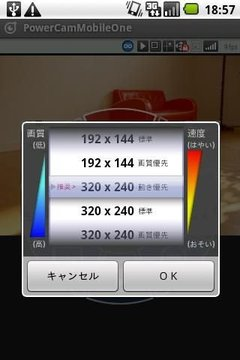 PowerCam MobileOne 评価版