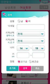 [인기]큐피드 - 소개팅 어플, 얼짱 모임