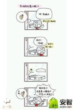 囧星的哩哩漫画第1辑