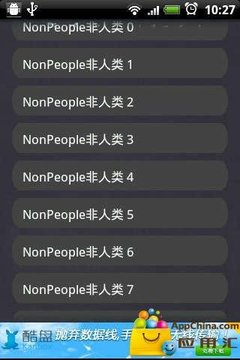 NonPeople非人类