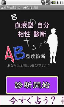 血液型 诊断 自分 相性 AB型ver
