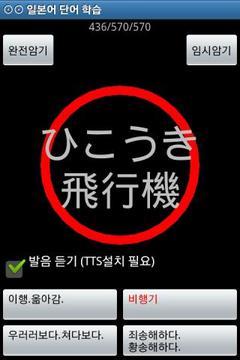 일본어 단어 학습