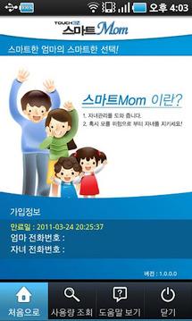 [자녀스마트폰관리, 청소년] 스마트맘, 스마트Mom