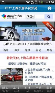 2011上海车展手机官网