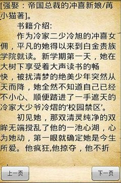 穿越小说精选2