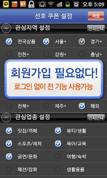 쿠폰나비 - 소셜커머스 모음,쿠팡,티몬,그루폰,위메프