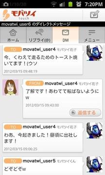 モバツイtouch ( Twitter ツイッター )