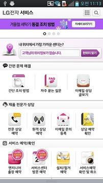 LG 전자 서비스