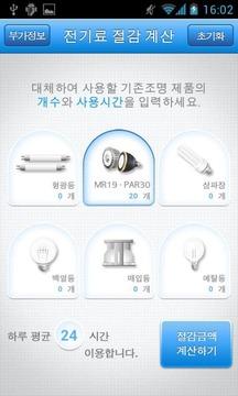 LED 전기요금 절감계산기