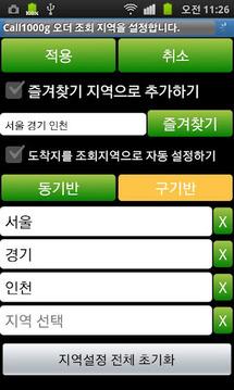 Call1000g(콜천지 대리운전 앱)