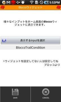 BLOCCO 鉄道运行情报