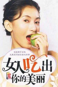 女人年轻的饮食