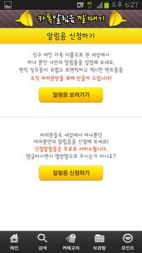 문자음 벨소리 유행어 슈퍼스타K 애니팡 사천성 SMS