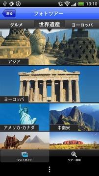 海外 旅比较ねっと