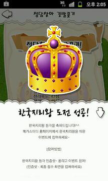 메가스터디 한국지리왕 쿠폰전용