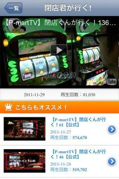 ★闭店くんが行く!★ パチンコ/パチスロ/ギャンブルの动画