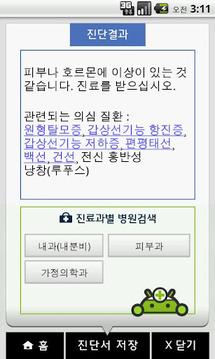 닥터 코메디(Dr.KorMedi)- 건강 수호천사