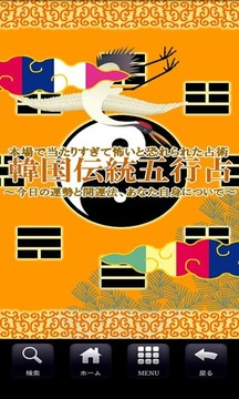 【特别无料鉴定】韩国伝统五行占〜今日の运势とあなた自身