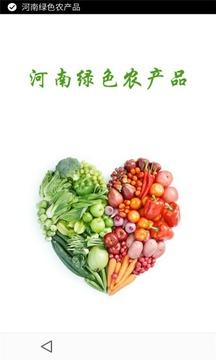 河南绿色农产品