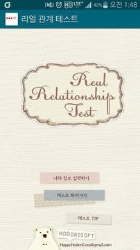 진심을 말해줘 - 관계 심리 테스트