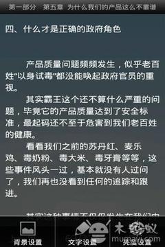 郎咸平:我们的日子为什么这么难