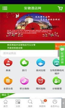 安徽酒店网