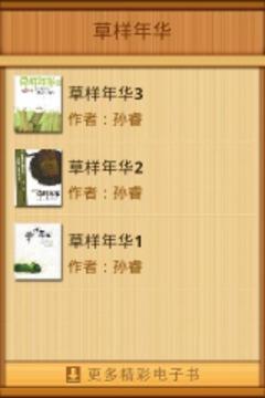 校园文学第一奇书:草样年华