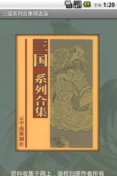 三国系列合集精选版