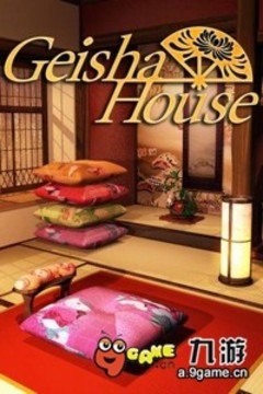 艺伎楼 Geisha House