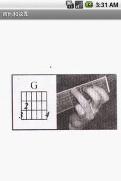 吉他和弦图