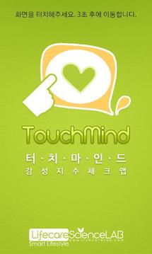 터치마인드 TouchMind