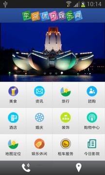 平湖休闲娱乐网