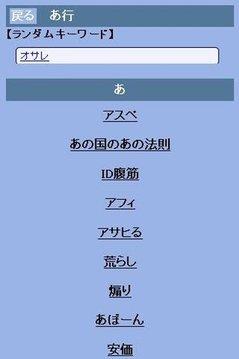 2ch用语辞典(最新の2ちゃんねる用语の解说)