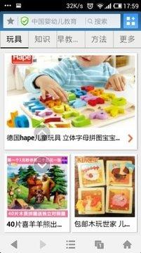 婴幼儿教育