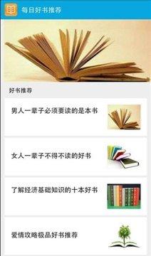每日好书推荐