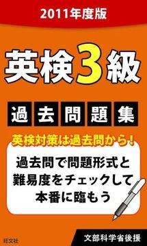 英検过去问题集(3级)