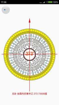 风水罗盘指南针