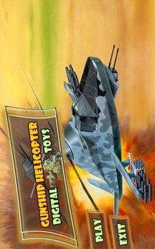 武装直升机数码玩具